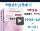 山东省中高级会计师开始网上报名