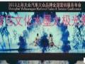 年会晚会创新新颖节目电光舞3D视频秀专业演出团队