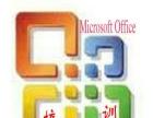 office软件培训