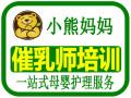 石湾 南庄 澜石哪里有高级催乳师培训,催乳培训,通乳培训
