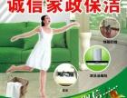 潍坊诚信家政服务公司提供专业家庭保洁公司保洁