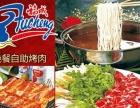 福成自助烤肉加盟费用/加盟优势