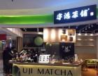 宇治茶铺加盟 广州日式饮品加盟