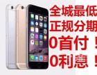 广州iphone7分期付款有没有条件限制