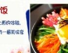 喜葵石锅拌饭加盟【把握机会,就是现在】