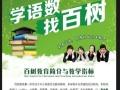 百树环球教育高中名师课外辅导机构