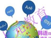 常州公共英语培训注重听、说、读、写、译能力的全面提高培训机构