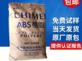 余姚现货超高强度ABS/台湾奇美/PA-