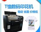 衣服印花机数码直喷个性定制服装打印机服装打印机耐水洗不掉色