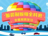 上海服装制版培训 专业 全面 系统 深入学CAD