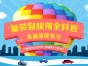 上海长宁服装设计培训机构 实战教学积累工作经验