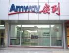 上海松江安利店铺电话是多少松江安利产品哪里有卖的?