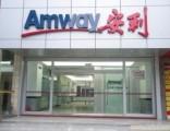上海奉贤安利专卖店具体位置是奉贤安利产品送货电话是
