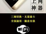 随身WiFi上网设备,绝对的是出差之神器