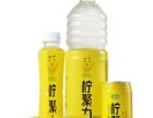 华通柠檬饮料加盟火爆招商中!