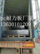 9mm耐力板 9mmpc耐力板 9mm透明pc耐力板厂家