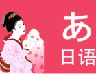 上海日语全日制培训 给自己日语一个梦