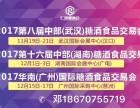2017第十六届中部湖南糖酒会