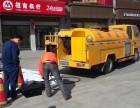 扬州市管道疏通,市政排污管道高压车清洗,清掏化粪池