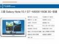 三星GaLaxynoteGT-N8000平板电脑10.1