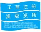 北京市冶金工程施工总承包资质标准申请