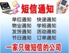 南京巨量云短信平台