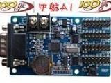 LED控制卡串口系列A1卡