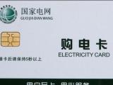 南阳单项预付费电表批发商, 智能插卡系统