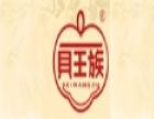 贝王族食品加盟