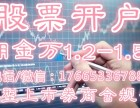 北京股票开户佣金较低 低至万1.2 手续费较低?