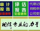 济南公司注册 代理记账 提供注册地址 验资审计