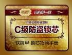 沈阳尚品天城锁业 锁芯厂家定制锁芯沈阳定制锁芯价格 全国招商