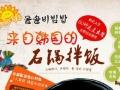 【太阳的后裔】喜葵石锅拌饭加盟