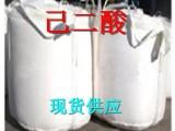 江苏国标己二酸批发厂家 供应商采购价格便宜 现货供应