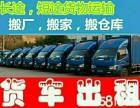 南通拉货搬家 各种大小货车低价运输