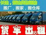 鄭州貨車出租3米4米5米6米7米8米9米13米