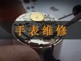 成都朗格手表维修保养-朗格手表走慢维修服务地址