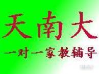 天津家教网联合天南大等高校英语专业精英 竭诚服务各区家长朋友