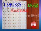 T8日光灯管铝基板1.5米2835灯珠1