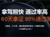 考大车驾照 找高薪工作 东莞万江大朗增驾B2增驾A1多少钱