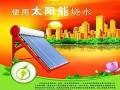 欢迎访问 北京太阳雨太阳能官方网站各点售后服务?%-