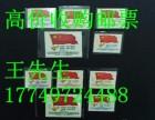 卢湾区邮票回收价目表