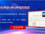 广州花都有大专学历提升,狮岭有大专学历提升教育
