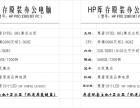 大量出售HP品牌机(单位用原装主机+显示器)爆新
