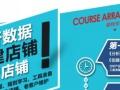 淘宝大学兵团电商人才岗位专才培训课程《运营专员》