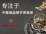 福州仓山区江诗丹顿手表维修表带定制,选择专业盛时,欢迎致电欢