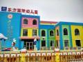 京师阳光幼儿园,势力加盟值得信赖,为投资人的成功开道