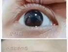 德州韩绣纹美瞳线让您实现睁眼无痕闭眼有神的愿望!