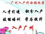 广州人才引进条件积分入户新政策技能入户广州咨询中介
