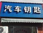 浦口江北新区配汽车智能遥控钥匙